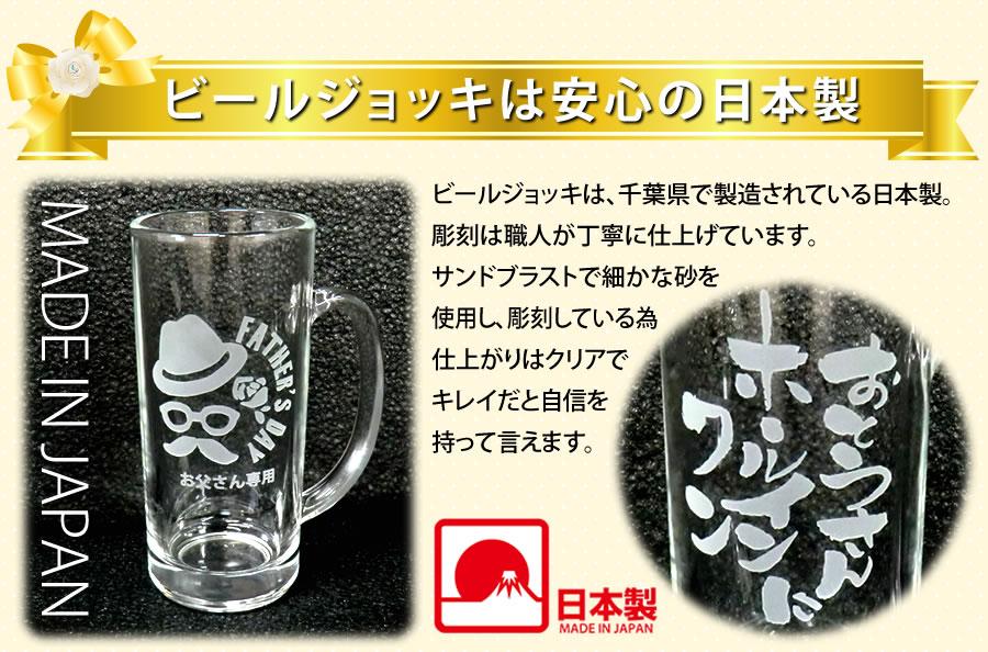 ビールジョッキは安心の日本製