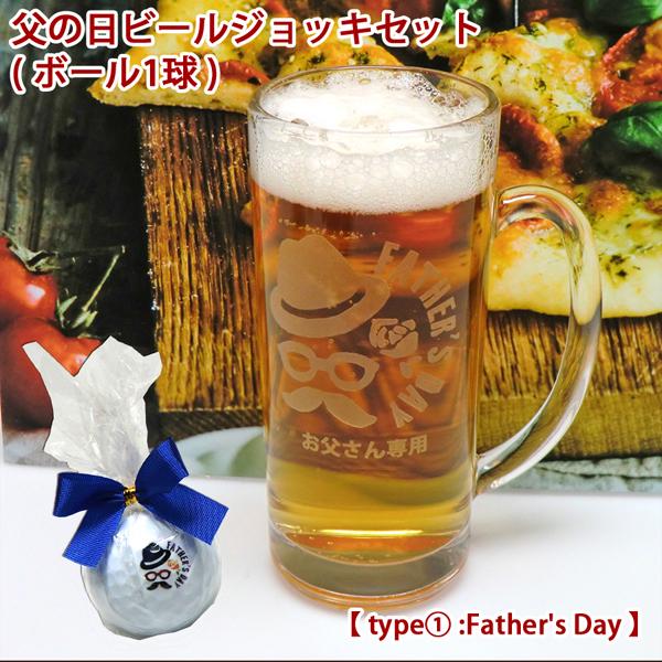父の日ビールジョッキセット