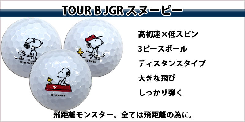 TOUR B JGR スヌーピー 3球3柄入り