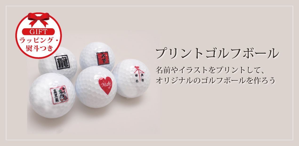プリントゴルフボール