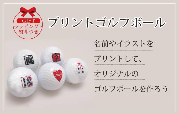 オリジナルゴルフボールイラスト画像メッセージロゴ
