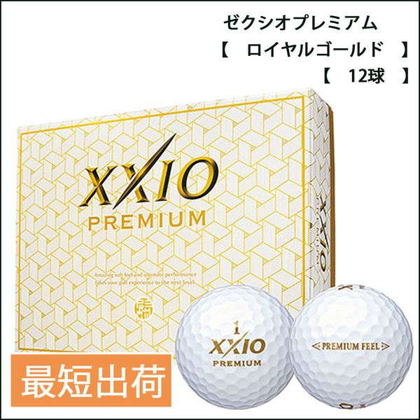 ゼクシオプレミアムロイヤルゴールド12球,高級感漂うゴルフボール