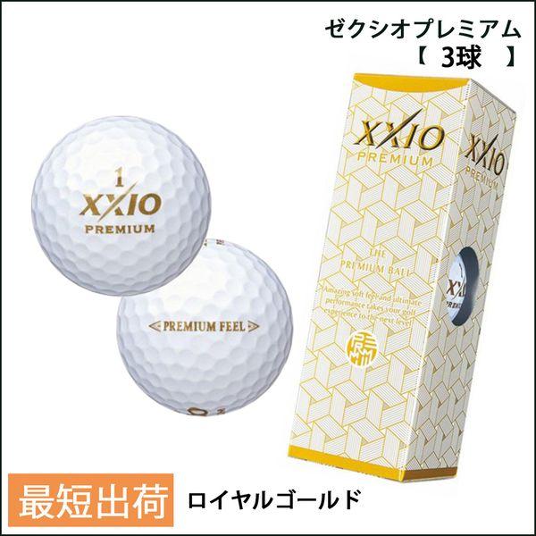 ゼクシオプレミアム3球 高級感漂うゴルフボール