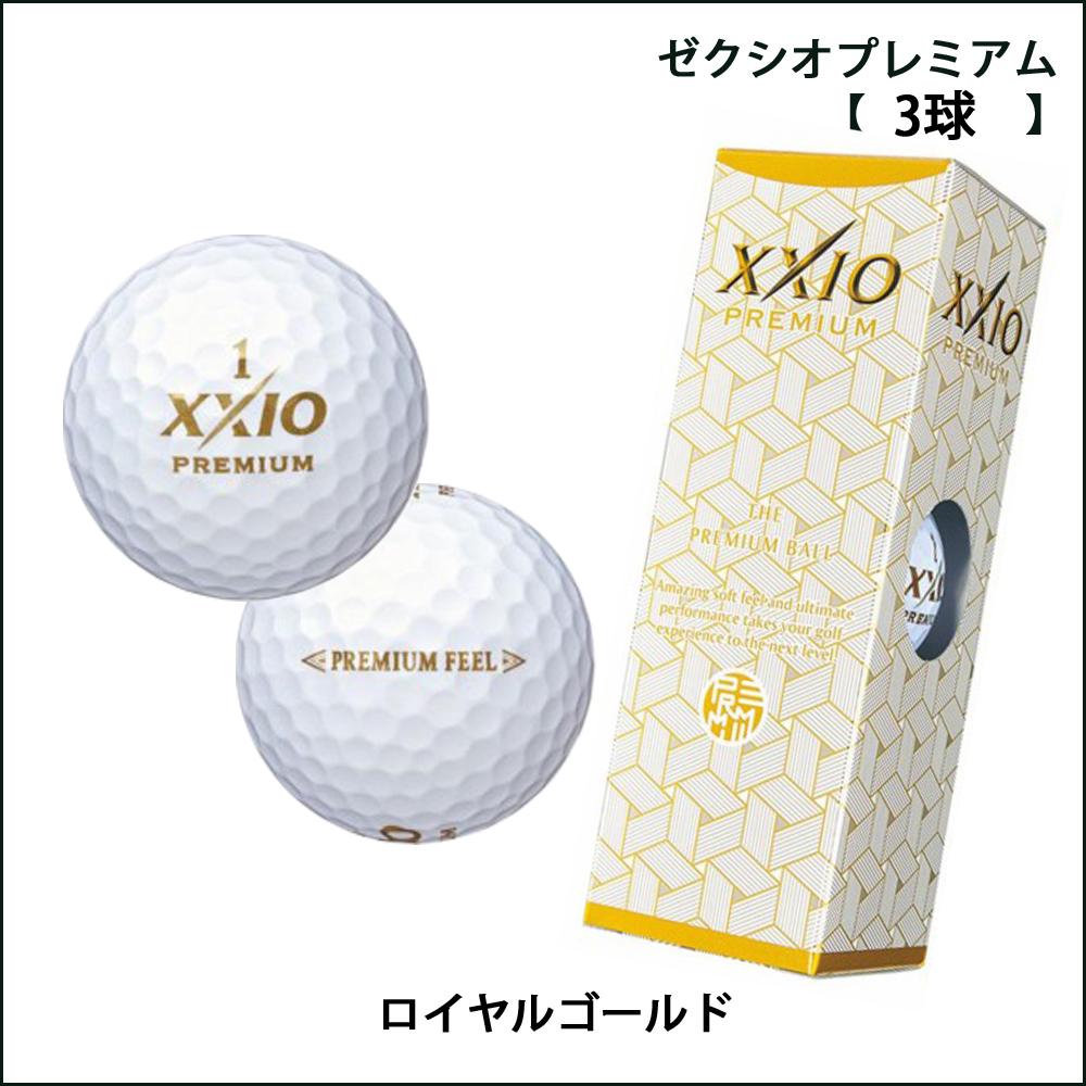 ゼクシオプレミアム3球,ゴルフボール