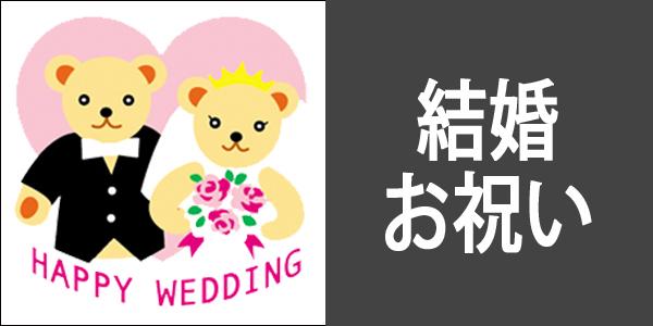 結婚お祝い、ウエディングギフト