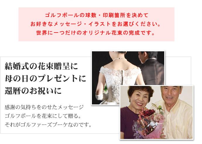 結婚式の花束贈呈、母の日、還暦の御祝に