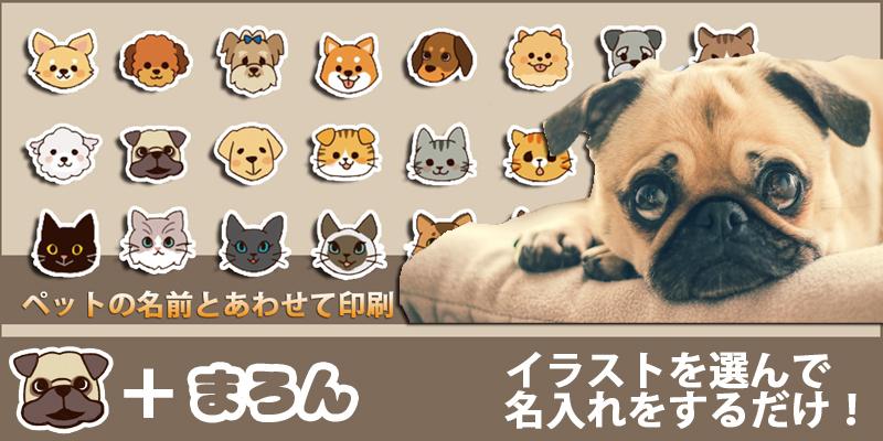 犬・猫イラスト,名入れ,オウンネーム,印刷,ゴルフボール