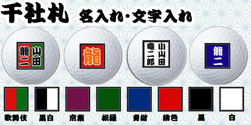 千社札,名入れ,オウンネーム,印刷,ゴルフボール