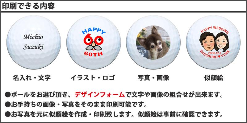 名入れ・文字・イラスト・ロゴ・写真・画像・似顔絵をゴルフボールに印刷
