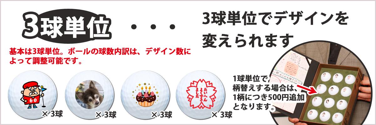 3球単位で印刷可能