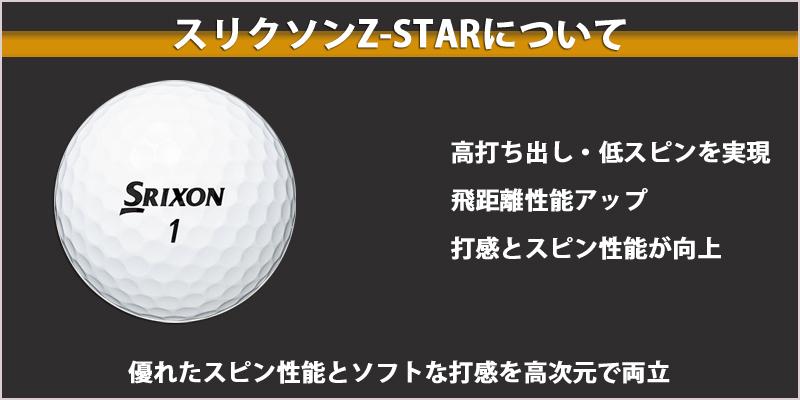スリクソン Z-STAR について
