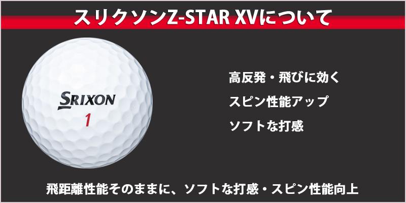 スリクソン Z-STAR XV ホワイト 12球について