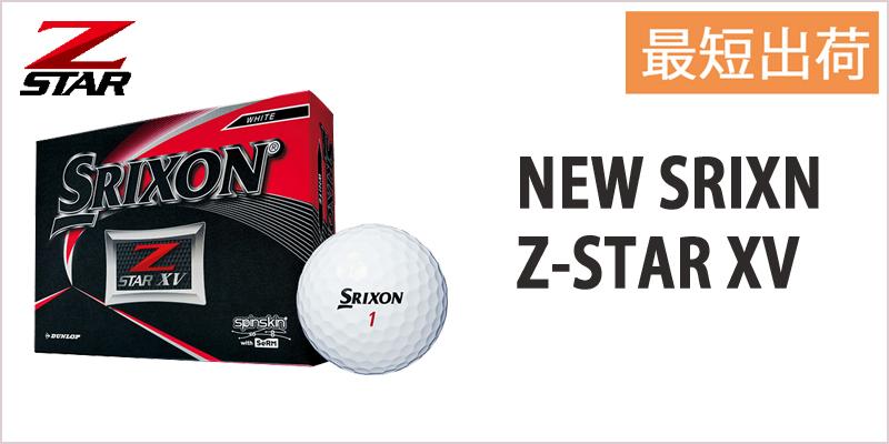 最短出荷ですぐに届く!名入れ印刷のスリクソンZ-STAR XV
