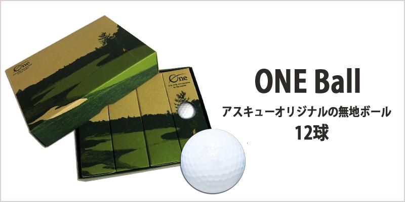 アスキューボール【12球】