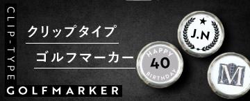 オリジナルゴルフマーカー クリップ式