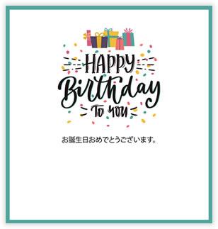 誕生日祝いカード画像