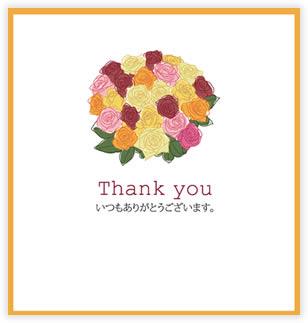 ありがとうカード画像