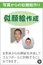 プロの似顔絵師が作成する似顔絵印刷