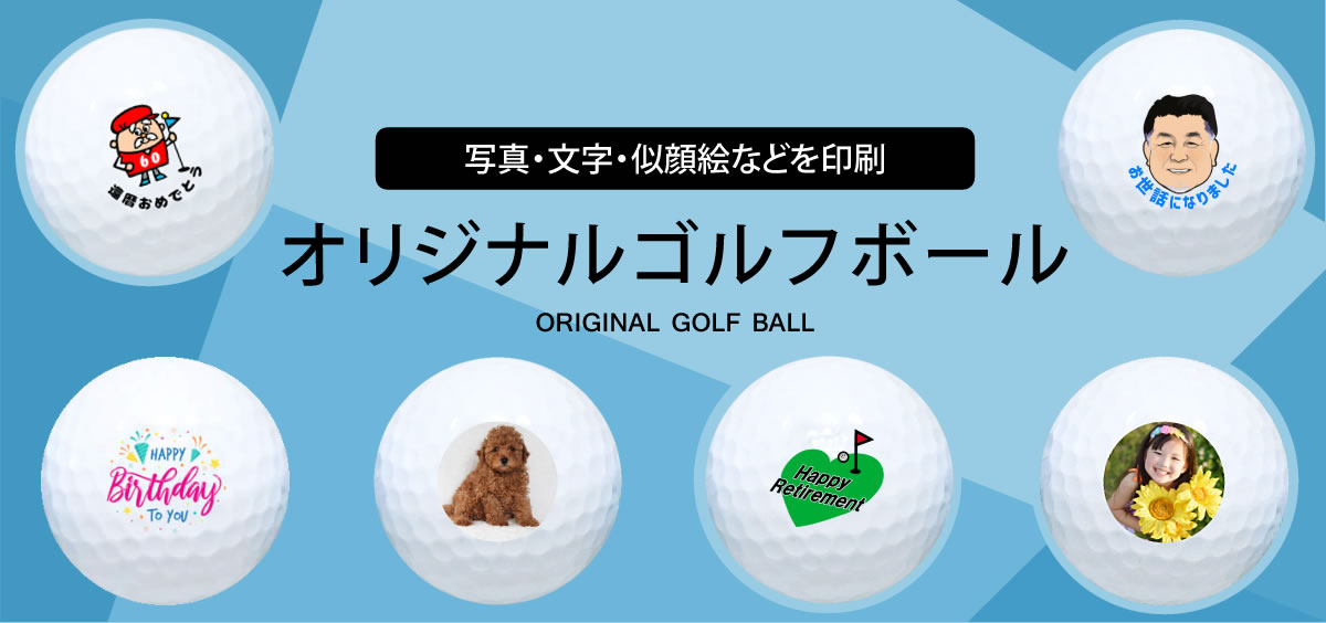 オリジナル ゴルフボール 名入れ