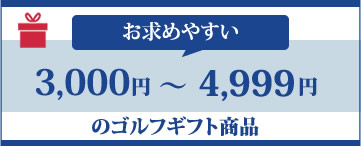 3000円 ゴルフギフト