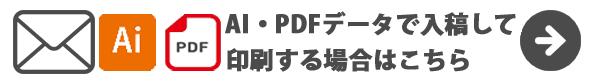 メールで入稿 AIとPDF