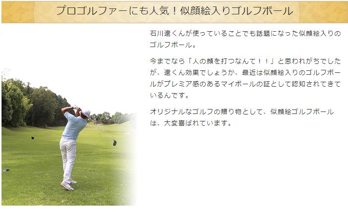 プロゴルファーにも人気!似顔絵入りゴルフボール