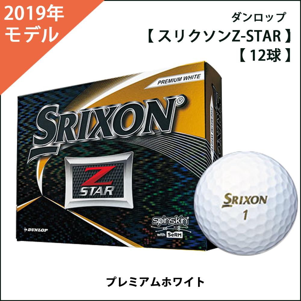 スリクソンZ-STAR プレミアムホワイト 12球