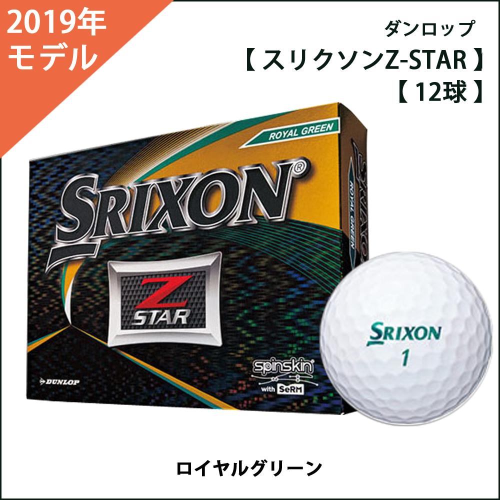 スリクソンZ-STAR ロイヤルグリーン 12球