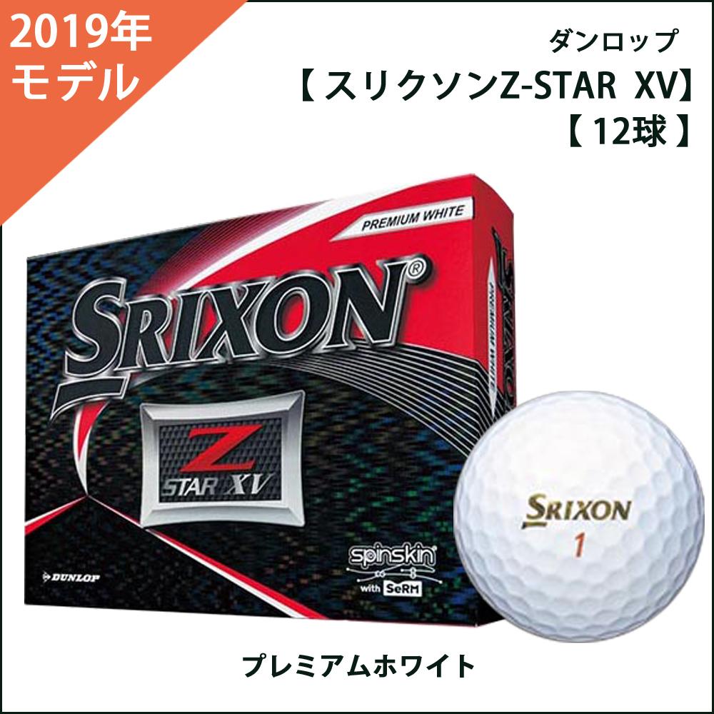 スリクソンZ-STAR XV プレミアムホワイト