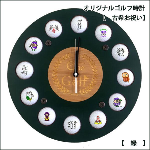 古希ゴルフ時計