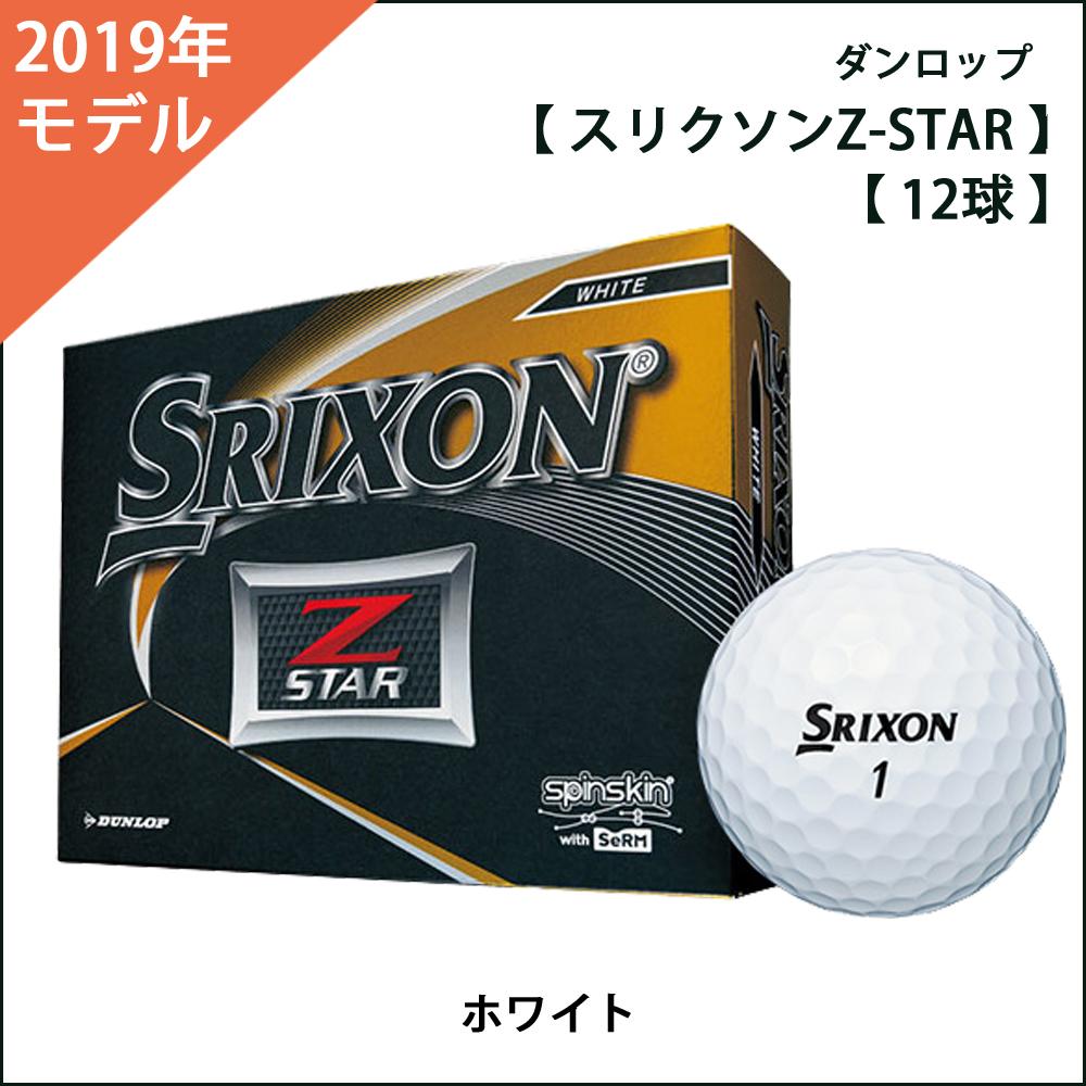 スリクソンZ-STAR 12球