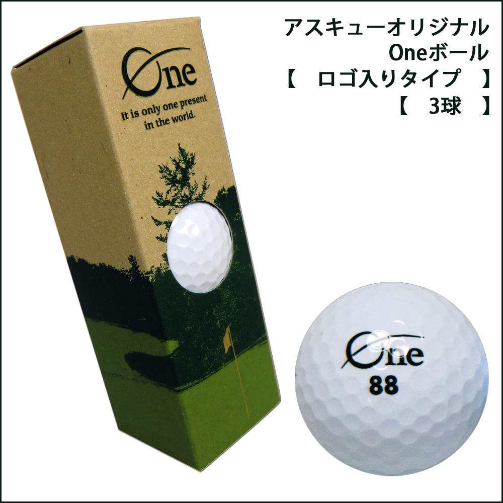 アスキューロゴボール【3球】