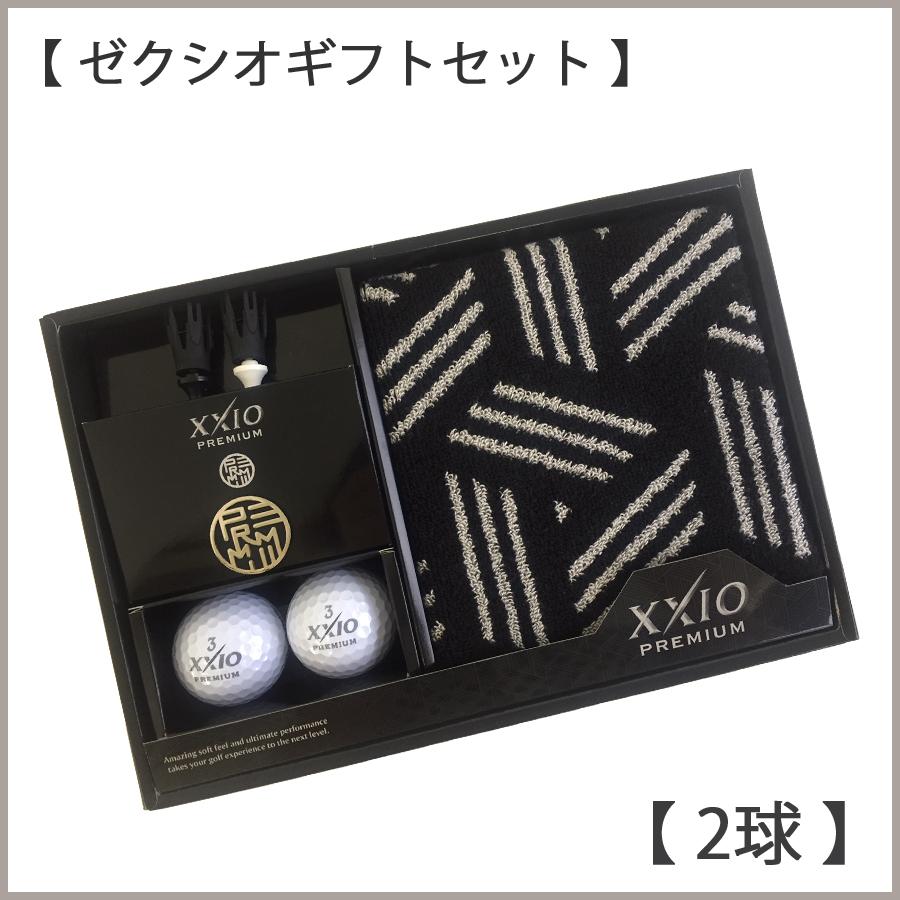 ゼクシオギフトセット【2球】