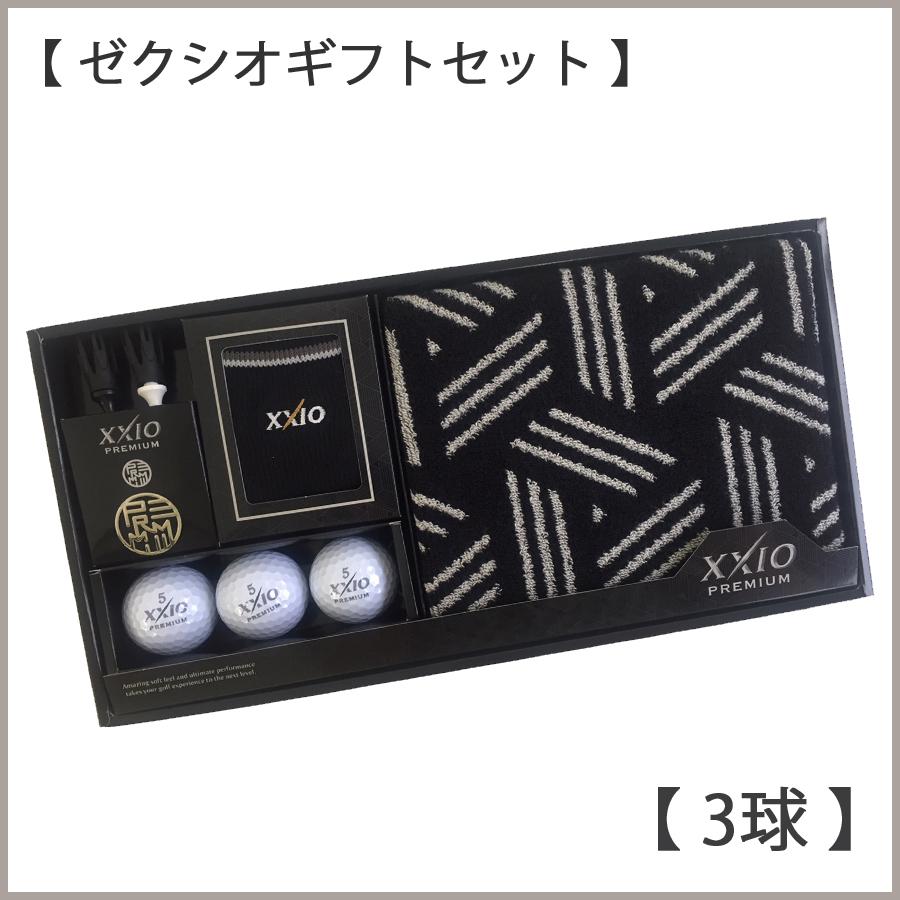 ゼクシオギフトセット【3球】
