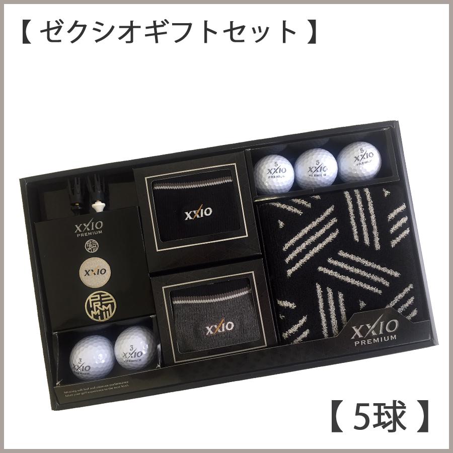 ゼクシオギフトセット【5球】
